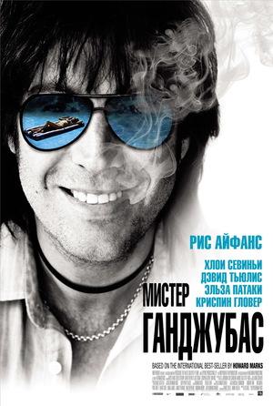 Фильм «Мистер Ганджубас» (2010)