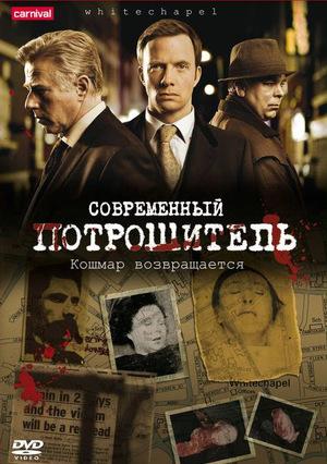 Сериал «Современный потрошитель» (2009 – 2013)