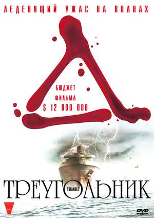 Фильм «Треугольник» (2009)