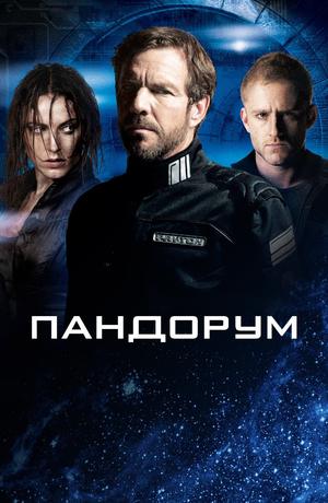 Фильм «Пандорум» (2009)