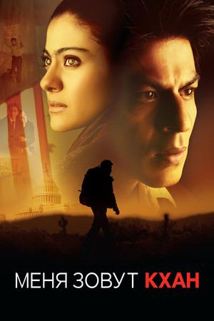 Фильм «Меня зовут Кхан» (2010)