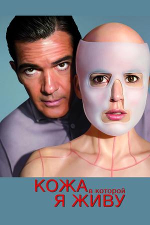 Фильм «Кожа, в которой я живу» (2011)