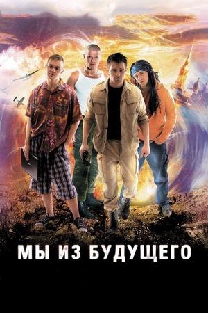Фильм «Мы из будущего» (2008)