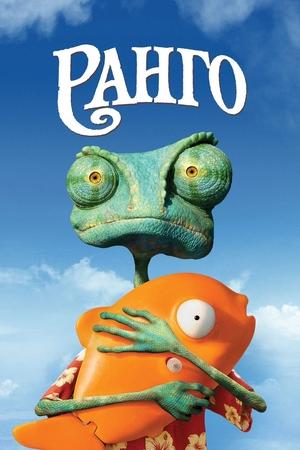 Мультфильм «Ранго» (2011)