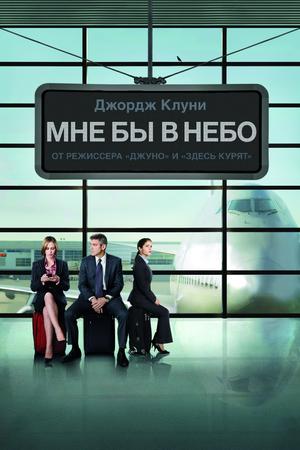 Фильм «Мне бы в небо» (2009)