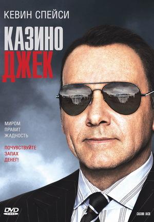 Фильм «Казино Джек» (2009)