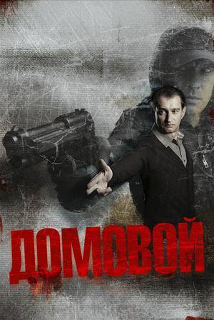 Фильм «Домовой» (2008)