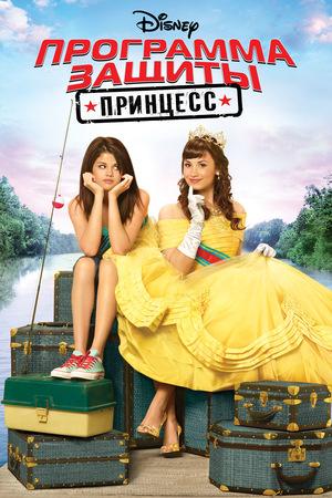 Фильм «Программа защиты принцесс» (2009)
