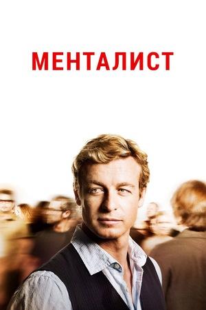 Сериал «Менталист» (2008 – 2015)
