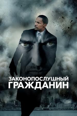 Фильм «Законопослушный гражданин» (2009)
