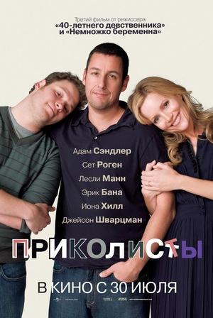 Фильм «Приколисты» (2009)