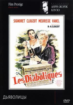 Фильм «Дьяволицы» (1954)