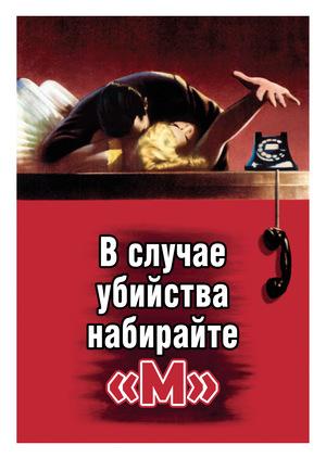Фильм «В случае убийства набирайте «М»» (1954)