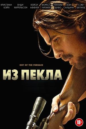 Фильм «Из пекла» (2013)