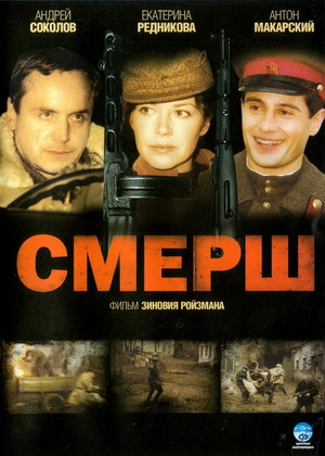 Сериал «Смерть шпионам!» (2007)
