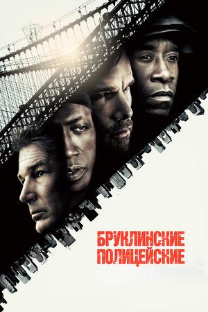 Фильм «Бруклинские полицейские» (2009)