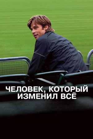 Фильм «Человек, который изменил всё» (2011)