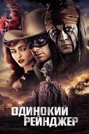 Фильм «Одинокий рейнджер» (2013)
