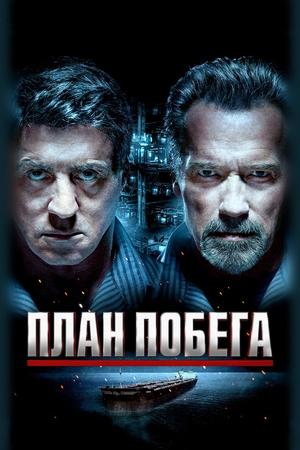 Фильм «План побега» (2013)
