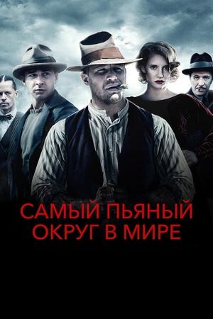 Фильм «Самый пьяный округ в мире» (2012)