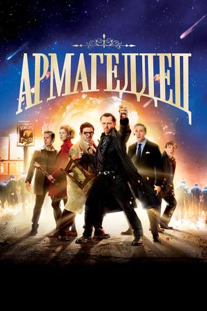 Фильм «Армагеддец» (2013)