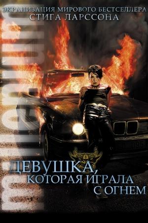 Фильм «Девушка, которая играла с огнем» (2009)