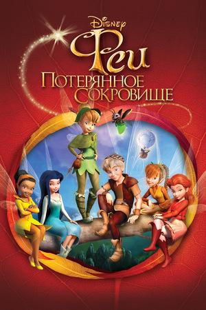 Мультфильм «Феи: Потерянное сокровище» (2009)