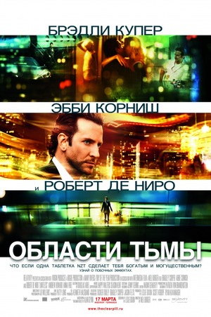 Фильм «Области тьмы» (2011)