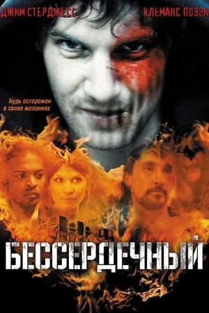 Фильм «Бессердечный» (2009)