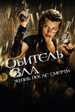 Фильм «Обитель зла 4: Жизнь после смерти 3D» (2010)