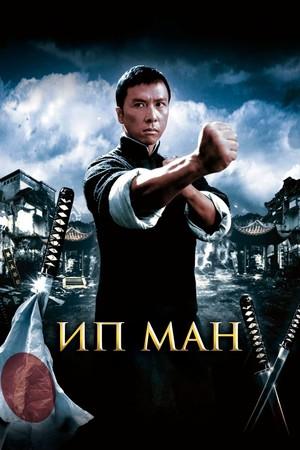 Фильм «Ип Ман» (2008)