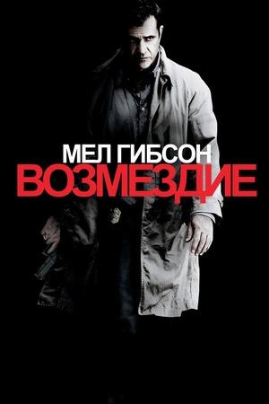 Фильм «Возмездие» (2010)