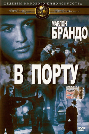 Фильм «В порту» (1954)