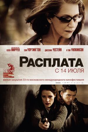 Фильм «Расплата» (2010)