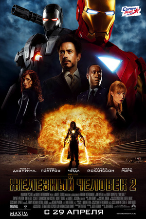 Фильм «Железный человек 2» (2010)