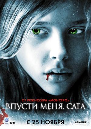 Фильм «Впусти меня. Сага» (2010)