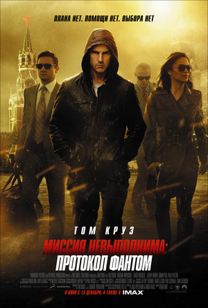 Фильм «Миссия невыполнима: Протокол Фантом» (2011)