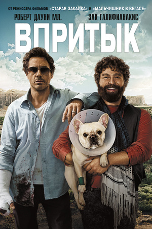 Фильм «Впритык» (2010)