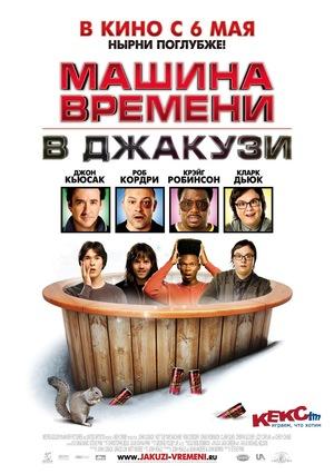 Фильм «Машина времени в джакузи» (2010)