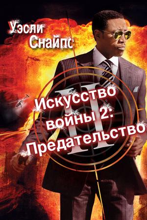 Фильм «Искусство войны 2: Предательство» (2008)