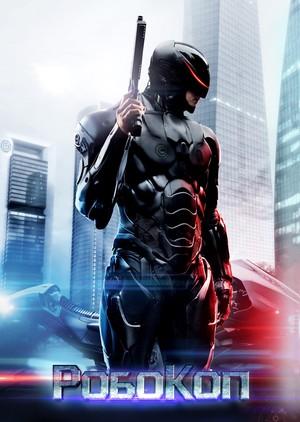 Фильм «РобоКоп» (2014)