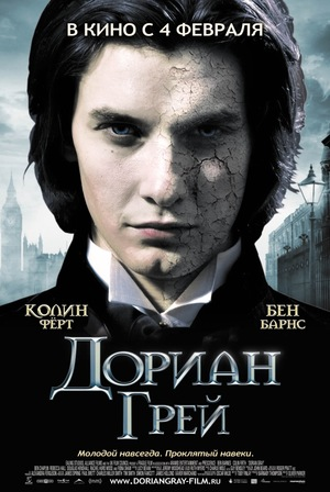 Фильм «Дориан Грей» (2009)