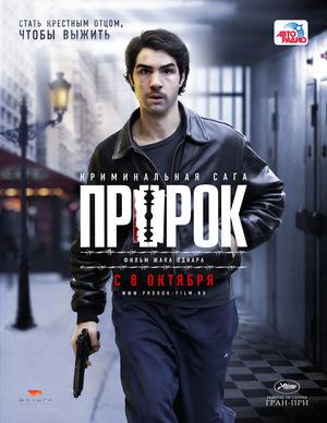 Фильм «Пророк» (2009)
