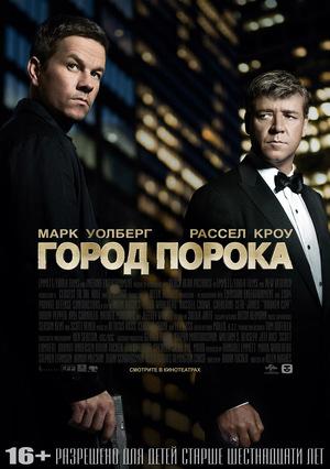 Фильм «Город порока» (2012)