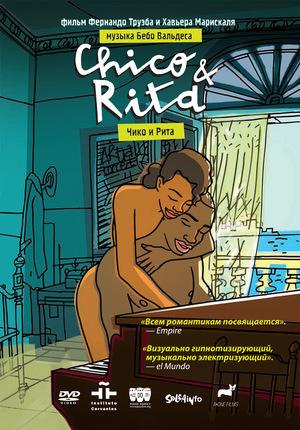 Мультфильм «Чико и Рита» (2010)