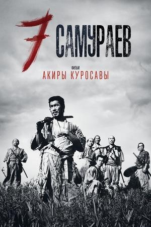 Фильм «Семь самураев» (1954)
