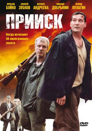 Сериал «Прииск» (2007)