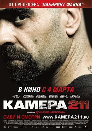 Фильм «Камера 211» (2009)