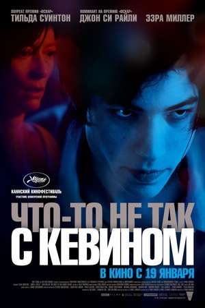 Фильм «Что-то не так с Кевином» (2011)