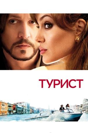 Фильм «Турист» (2010)
